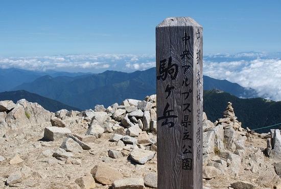 10.9.10駒ケ岳山頂.jpg